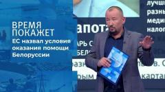 Время покажет. Евросоюз поможет Белоруссии от 22.09.2020