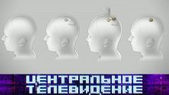 Центральное телевидение от 26.09.2020
