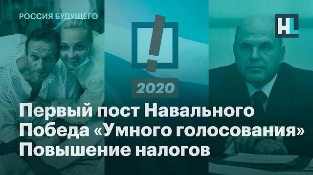 Алексей Навальный LIVE 17.09.2020. Первый пост Навального. Победа «Умного голосования». Повышение налогов