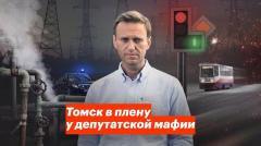 Навальный LIVE. Томск в плену у депутатской мафии от 03.09.2020