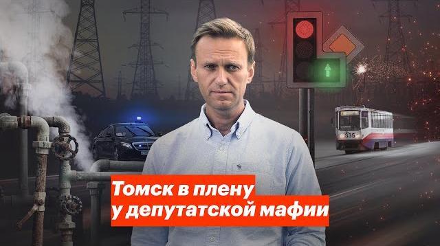Алексей Навальный LIVE 03.09.2020. Томск в плену у депутатской мафии