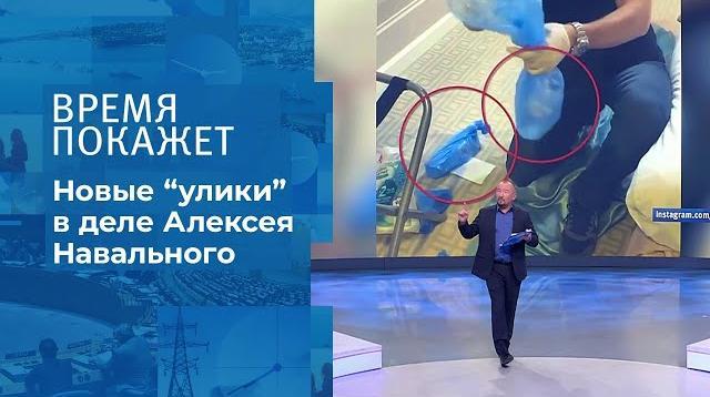 """Время покажет 21.09.2020. """"Улики"""" по делу Навального"""