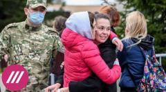 Дождь. «Угрожали, что сережку выдерут плоскогубцами». Белорусская журналистка о 10 днях в СИЗО от 18.09.2020
