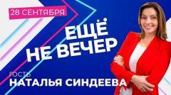 Наталья Синдеева. Еще не вечер
