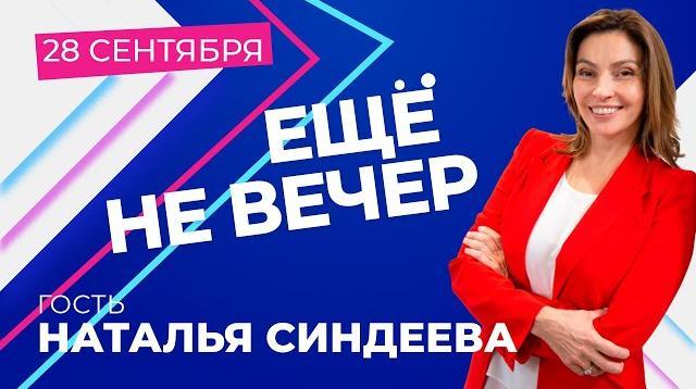 Телеканал Дождь 28.09.2020. Наталья Синдеева. Еще не вечер