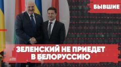 Зеленский не приедет в Белоруссию. Языковые грабли в Белоруссии. Бывшие
