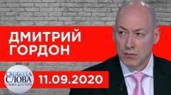 Предатели в окружении Зеленского. Агенты Кремля в белорусской оппозиции. Гордон у Шустера