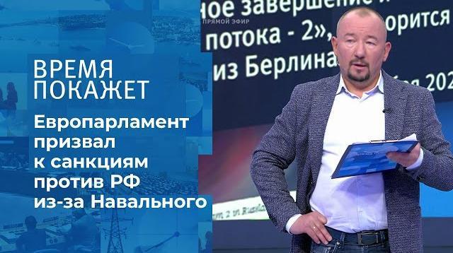 Время покажет 17.09.2020. Дело Навального: резолюция о санкциях