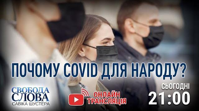 Свобода слова Савика Шустера 25.09.2020. Почём COVID для народа