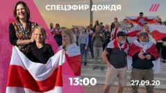Дождь. Протесты в Беларуси: народная инаугурация в Минске. Армения и Азербайджан на грани войны от 27.09.2020