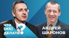 Дождь. Андрей Шаронов. Какие экономические реформы нужны России от 30.09.2020