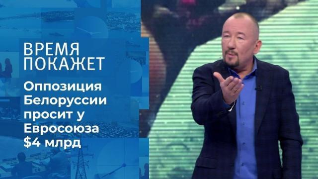 Время покажет 16.09.2020. Белоруссия: сколько стоит демократия