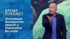 Время покажет. Белоруссия: сколько стоит демократия 16.09.2020