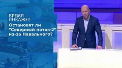 """Время покажет. Судьба """"Северного потока-2"""" от 10.09.2020"""