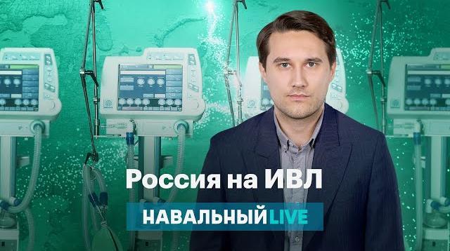 Алексей Навальный LIVE 16.09.2020. Россия под ИВЛ. ФАС проверит госзакупки