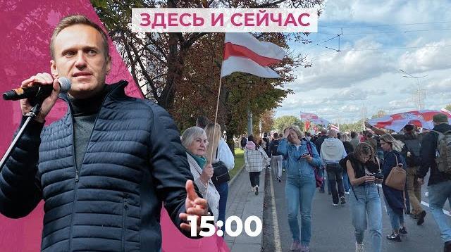Телеканал Дождь 19.09.2020. Навальный восстанавливается. В Минске протестуют женщины. Россия возвращает авиасообщение