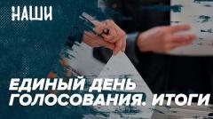 Встреча Лукашенко и Путина. Единый день голосования. НАШИ с Борисом Якеменко