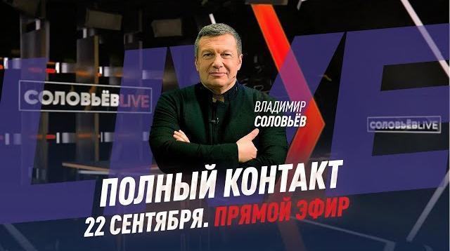 Полный контакт с Владимиром Соловьевым 22.09.2020
