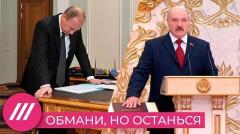 Театр двух актеров. Как Путин и Лукашенко построили вокруг себя бутафорскую реальность