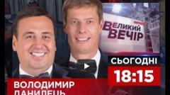 Большой вечер. Владимир Данилец и Владимир Моисеенко от 28.09.2020