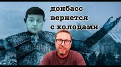 Анатолий Шарий. Холодное освобождение Донбасса от 30.09.2020
