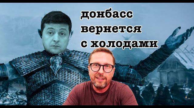 Анатолий Шарий 30.09.2020. Холодное освобождение Донбасса