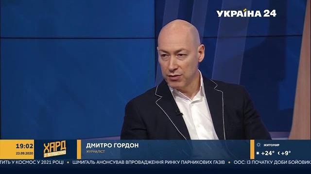 Дмитрий Гордон 30.09.2020. ТКГ нужно закрыть на амбарный замок и закончить все переговоры с Россией