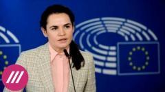 Дождь. Между ЕС и Путиным. Помогут ли белорусам выступления Тихановской от 21.09.2020