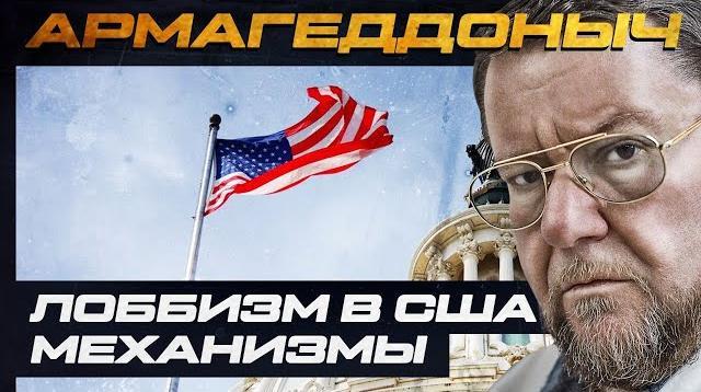 Соловьёв LIVE 15.09.2020. Американские механизмы лоббирования. АРМАГЕДДОНЫЧ