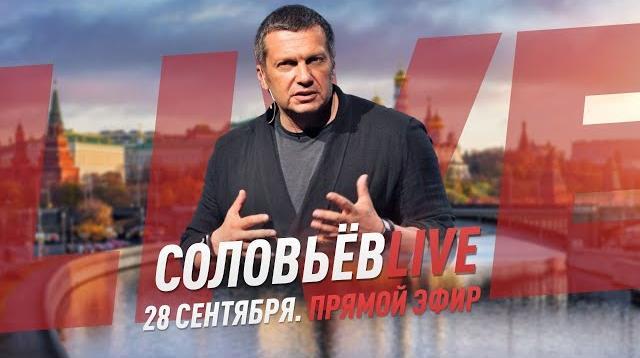 Соловьёв LIVE 28.09.2020. Срочно! Третья Карабахская Война. Боевые действия в Нагорном Карабахе