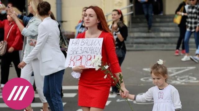 Телеканал Дождь 05.09.2020. Руки прочь от детей! Женщины Минска идут шествием против Лукашенко