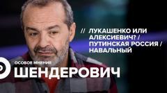 Особое мнение. Виктор Шендерович от 10.09.2020