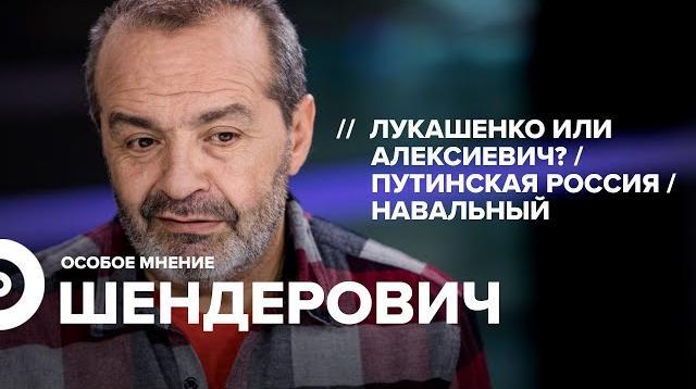 Особое мнение 10.09.2020. Виктор Шендерович