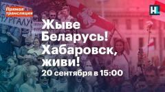 Навальный LIVE. Протесты в Беларуси и Хабаровске от 20.09.2020