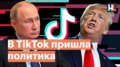 Навальный LIVE. Как в TikTok смеются над властью от 30.09.2020