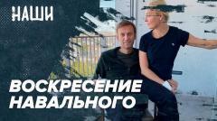 Воскресение Навального. ВОЗ помогает педофилам? Вечер в «Городе Солнца». Наши с Борисом Якеменко