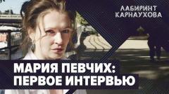 Мария Певчих: первое интервью. Технологии NEXTA. Лабиринт Карнаухова