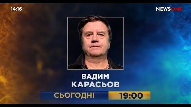 Противостояние 04.09.2020. Предисловие. Вадим Карасев