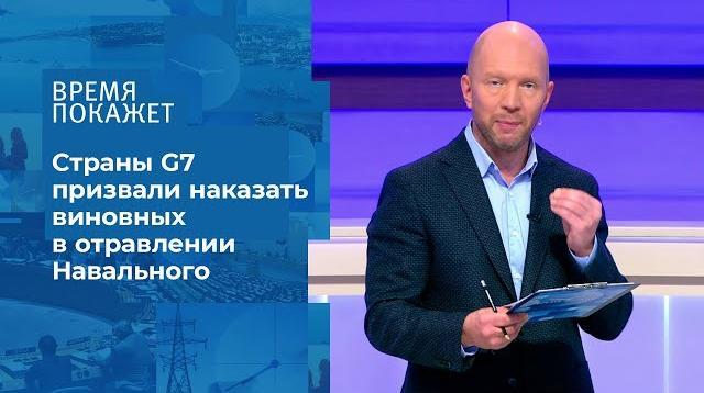 Время покажет 09.09.2020. Дело Навального: кто виноват и что делать