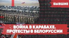 СРОЧНО! Боевые действия в Карабахе. Народная инаугурация в Минске. Бывшие