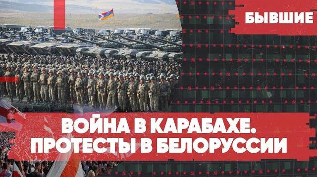Соловьёв LIVE 27.09.2020. СРОЧНО! Боевые действия в Карабахе. Народная инаугурация в Минске. Бывшие