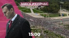 В России стартовали трехдневные выборы. В Беларуси готовятся к маршу. Где могли отравить Навального