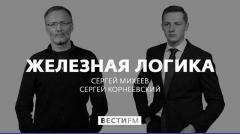 Железная логика. Выдержит ли экономика вторую волну ограничений? Для чего используют Навального 25.09.2020