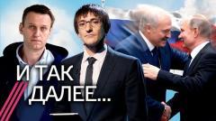 Реакция Кремля на отравление Навального, и сдаст ли Лукашенко страну Путину. Итоги недели с Фишманом