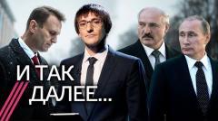 """Зачем Лукашенко едет к Путину. """"Женский протест"""" в Беларуси. Как отравили Навального. И так далее"""