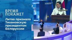 Время покажет. Литва: большая игра против Белоруссии от 11.09.2020