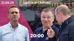 Дождь. В Беларуси увольняются дипломаты. Друзья Путина отмывают деньги. МВД проверяет дело Навального от 21.09.2020