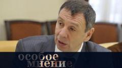 Особое мнение. Сергей Марков от 08.09.2020