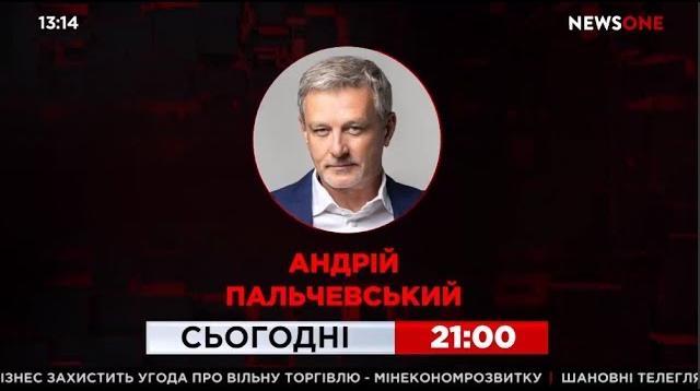 Эпицентр украинской политики 21.09.2020. Андрей Пальчевский