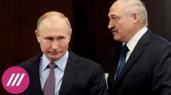 Дождь. В Кремле не гарантируют Лукашенко ничего. Павел Латушко о выводах после встречи в Сочи от 16.09.2020